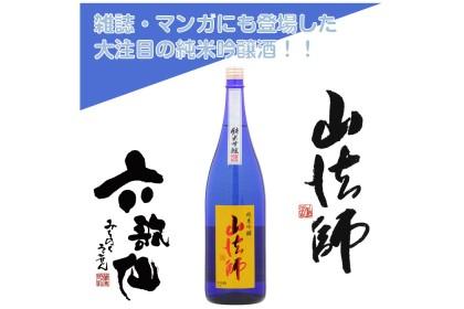 YAMAHOUSI Junmai Ginjo 山法師 純米吟醸酒 720ML